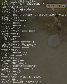 20100514-232100伏せ字パーティー.png