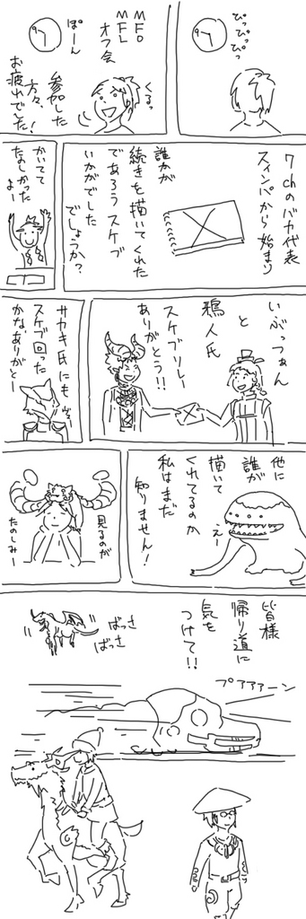 オフ会あとがき.jpg