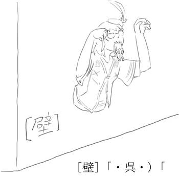 壁から生えているのコピー.jpg