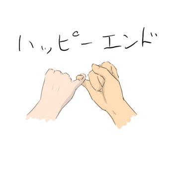 握手ハッピーエンドのコピー.jpg