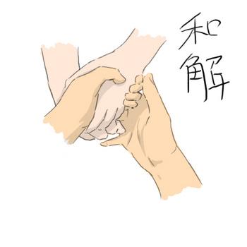 握手和解のコピー.jpg
