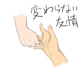 握手永遠に変わらない友情のコピー.jpg